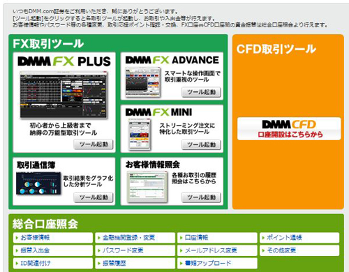 DMMFX ログイン