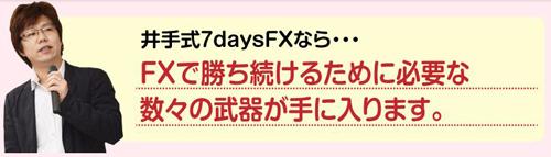 井手式7daysFX 口コミ 評判 評価