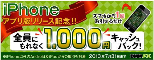 DMMFX 1000円 キャッシュバック キャンペーン