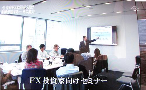 FXプライム セミナー