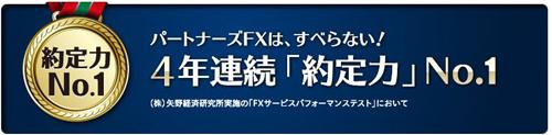 マネーパートナーズ 約定力 高い FX会社