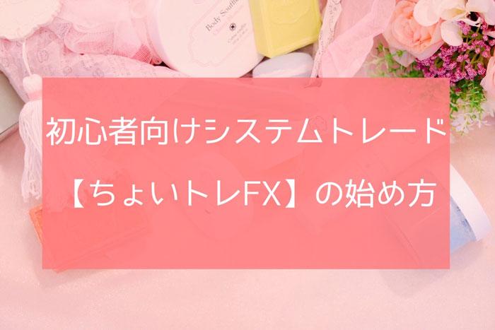 ちょいトレFX 評判