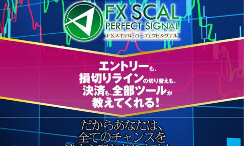 FXスキャル・パーフェクトシグナル 評判