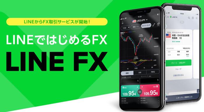 LINEFX 評判