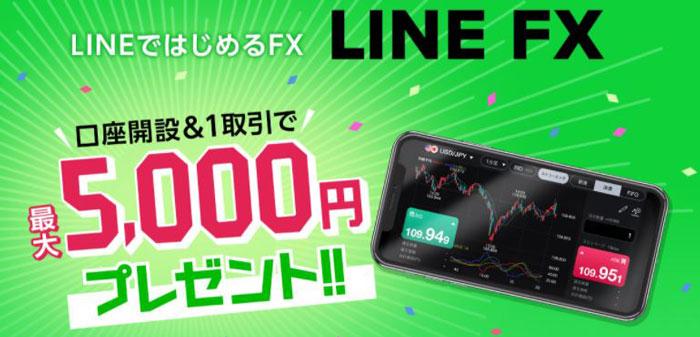 line fx キャンペーン 5000円 やり方